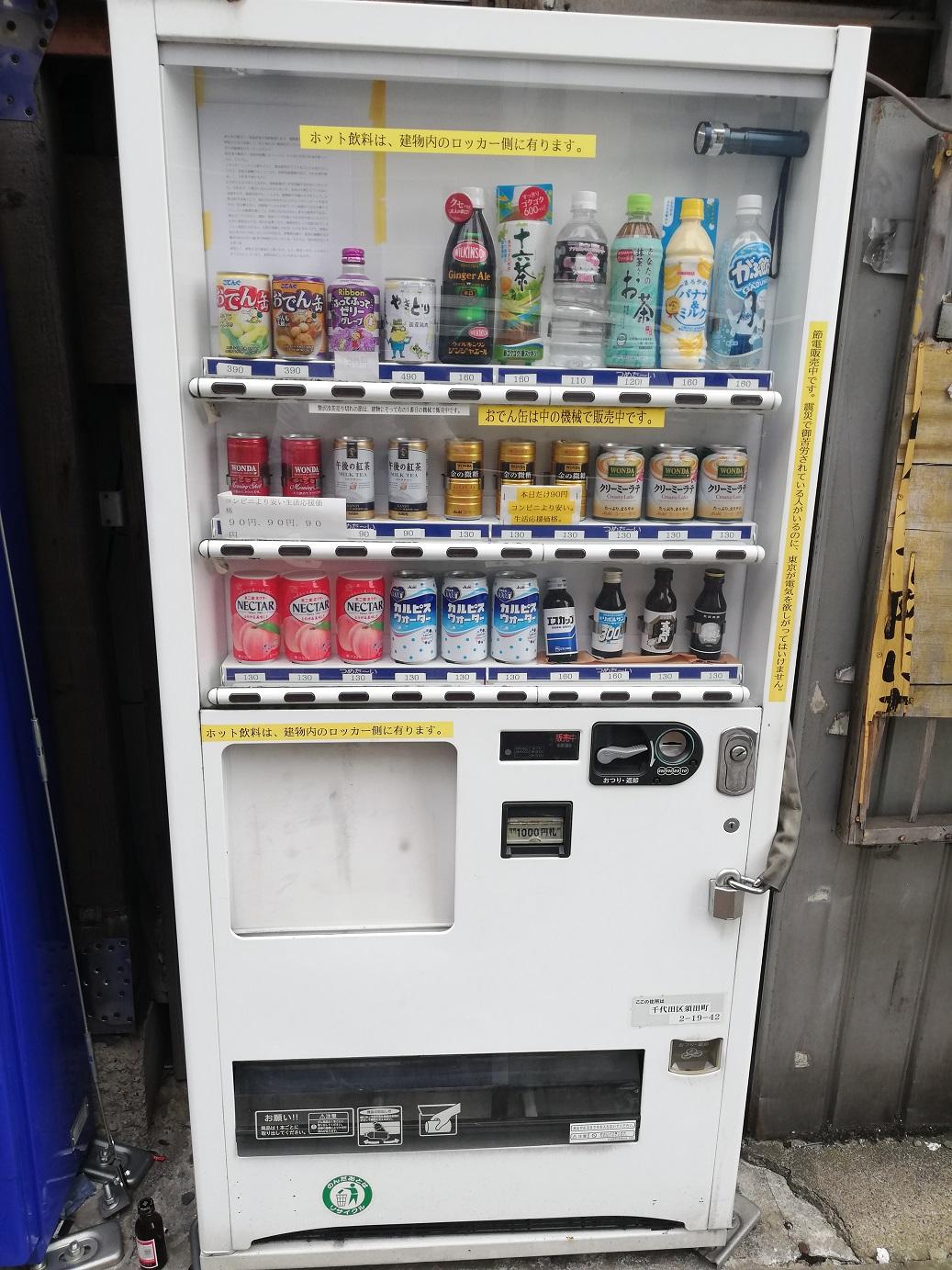 自販機コーナー 山田屋